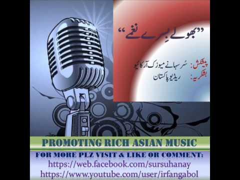 Bhoole Bisre Naghmay - Radio Pakistan Production