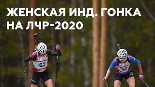 ЛЧР 2020 Индивидуальная гонка Женщины