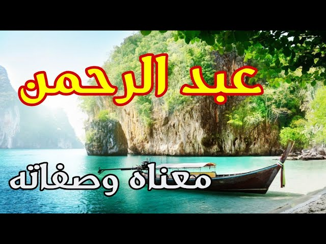معنى اسم عبد الرحمن و صفات حامل هذا الإسم Youtube
