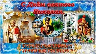 Красивое и оригинально поздравление с днем Святого Николая Чудотворца! День Святого Николая Угодника