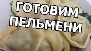 Как вкусно приготовить пельмени. Простой рецепт от Ивана!