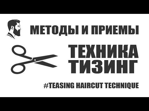 Как выполнять стрижки с помощью техники ТИЗИНГ