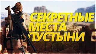Секретные места в Пустыне!! Топ - 2 Европы в PUBG!! - PlayerUnknown's Battlegrounds