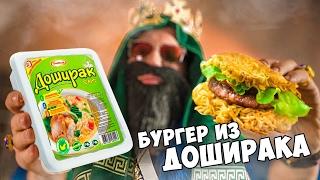 КЛИП ДОШИРАК РАК В СТИЛЕ Big Russian Boss