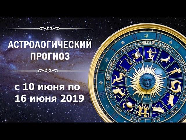 Астрологический прогноз от Алены Никольской на неделю с 10 июня по 16 июня 2019 года