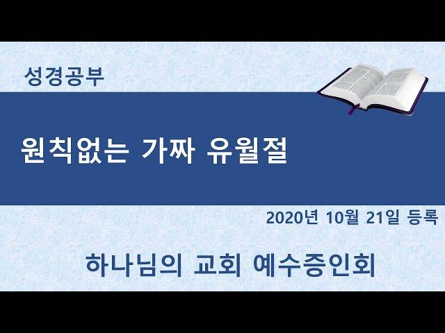 특강2_원칙없는 가짜 유월절