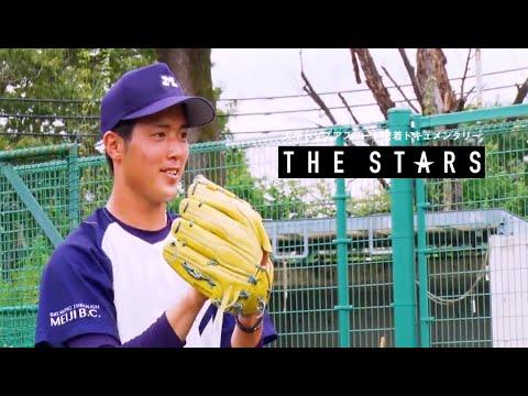 【スポーツブル】Vol. 44 THE STARS 明治大学野球部 森下暢仁 (4年)
