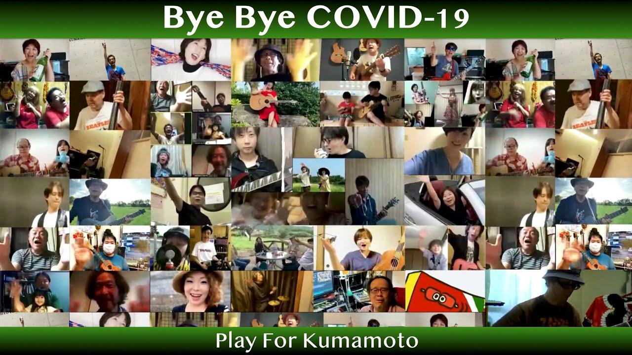 Bye Bye Covid-19 Play For Kumamoto コラボ動画