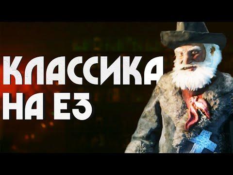 Анонсы E3 2019 для старичков