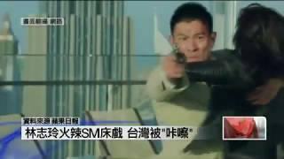 林志玲SM床戲。。。在台灣被剪光光!!沒看過的來看看!!