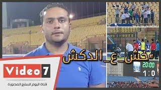 الدكش يكشف ما فعله مشجع زملكاوى بعد هدف الأهلي فى الترسانة