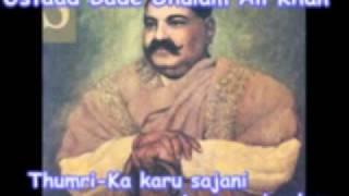 ustaad bade ghulam ali khan thumri ka karu sajani aaye na baalam