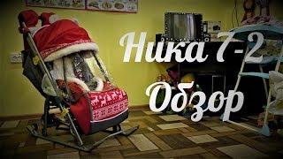 Санки-коляска НИКА 7-2 ОБЗОР