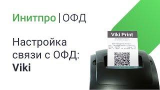 Налаштування підключення касових апаратів Viki