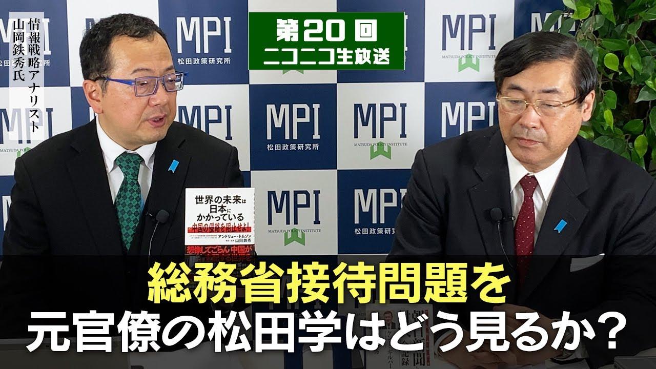 2021/03/12【第20回】生放送「総務省接待問題を元官僚の松田学はどう見るか?」
