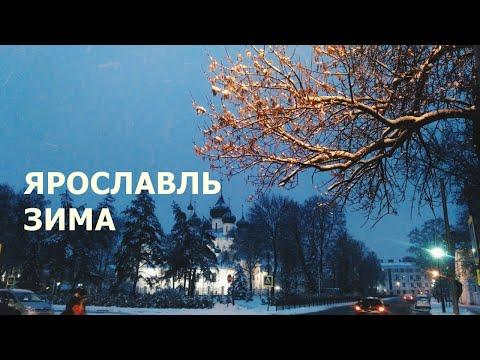 Зима в Ярославле - куда пойти?