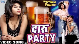 WELCOME (2018) फुल नाईट दारू पार्टी - NEW YEAR PARTY SONG - Mahendra Yadav - Bhojpuri Hit Songs 2018