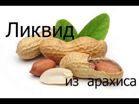 Ликвид из арахиса для замешивания прикормки.