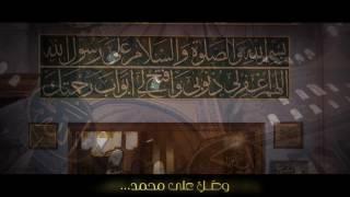 Tamer Ashour Sal Ala Mohamed | تامر عاشور - صلِّ على محمد