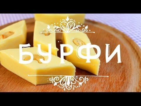 Вкуснейший десерт под названием Бурфи