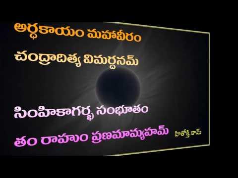 Rahu Graha Stotram (Chant18 times a day for 40 days) - Lyrics in Telugu