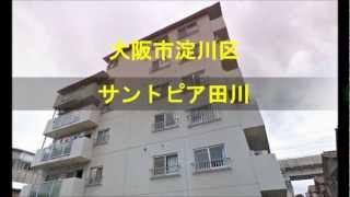 淀川区「 サントピア 田川 」マンションギャラリー 阪急 十三駅