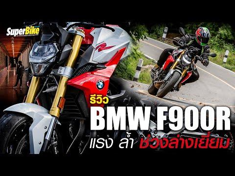 รีวิว  BMW F900R 2021 โร้ดสเตอร์ระดับกลาง ดีที่เครื่องแรงและช่วงล่างเยี่ยม   SuperBike Thailand