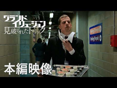 """映画『グランド・イリュージョン 見破られたトリック』本編映像""""早変わり"""""""