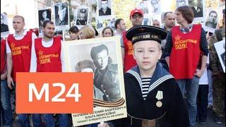 """Сбор участников акции """"Бессмертный полк"""" начался в Москве - Москва 24"""