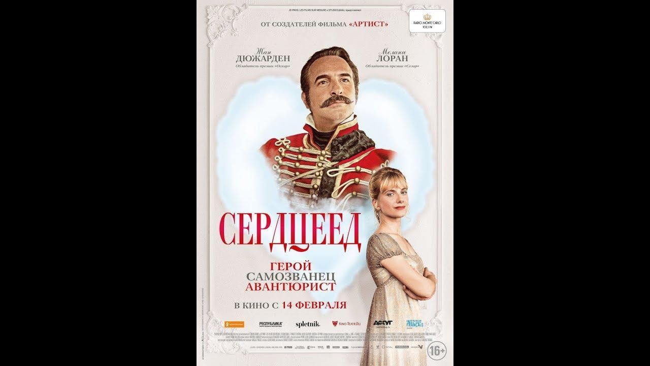 Сердцеед (2018) Русский Трейлер
