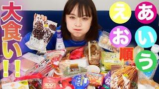 【挑戦】「あ」から「ん」で始まる食べ物を全部食べるまで帰れません!!