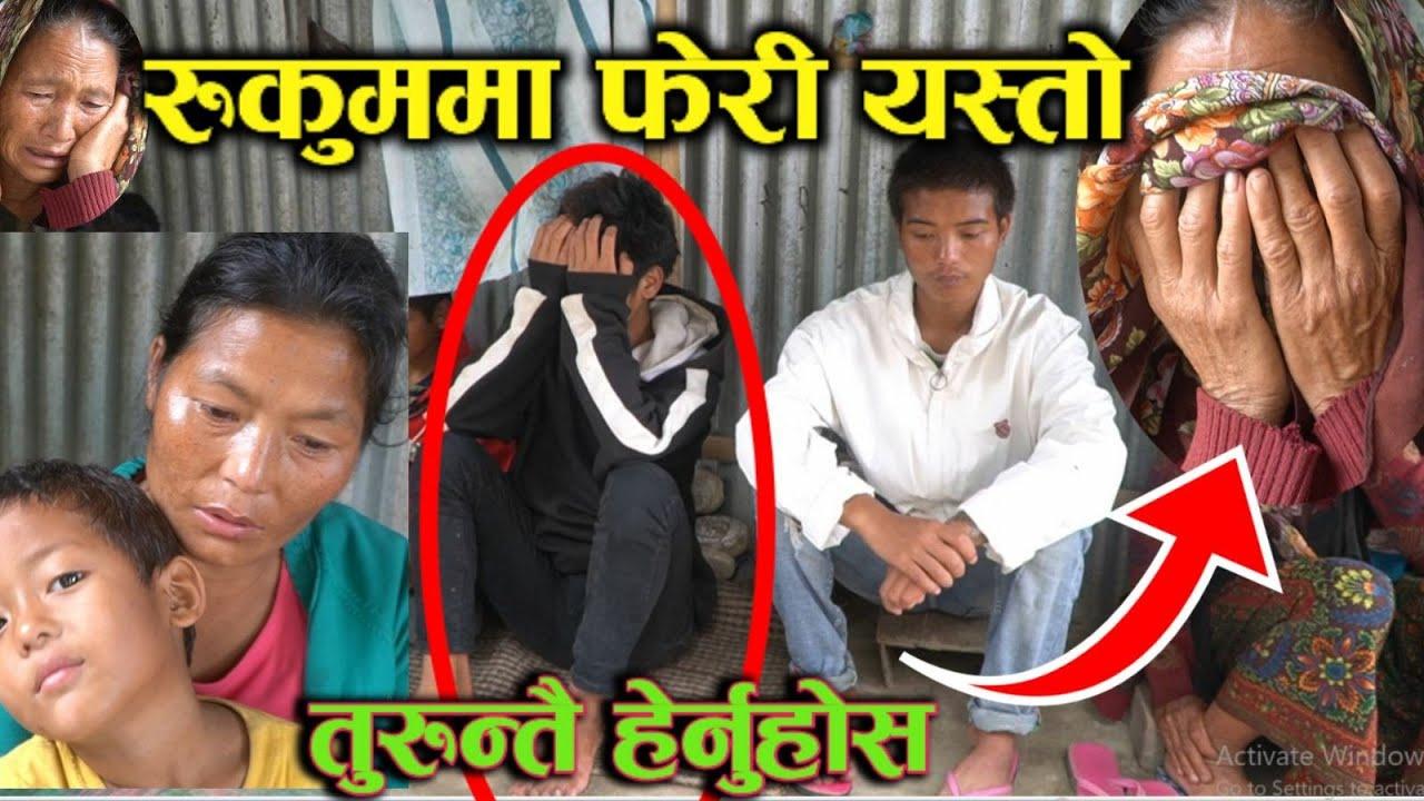 OMG: रुकुममा घट्यो फेरी यस्तो दुखद घटना.... परिवारको बिचल्ली... तुरुन्तै हेर्नुहोस। bhagya neupane