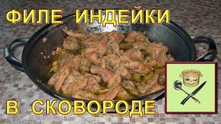 Готовим филе индейки в сковороде