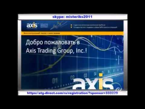 Новая Конференция Axis Trading Group Inc. 05.02.2013