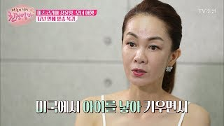 미스코리아 장윤정, 17년 만의 방송 복귀! [더 늦기…