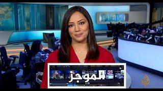 موجز الأخبار - الواحدة ظهرا 22/01/2017