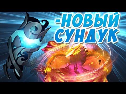 видео: dota 2 | ОБЗОР НА НОВЫЙ СУНДУК  winter 2017 treasure i ВЫПАЛ ФЕНИКС??? omg!!!