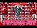 エーザイJoma特別企画!!「Joma ダンスコンテスト」 の動画、YouTube動画。