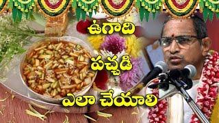 Ugadhi Pachadi  || ఉగాది పచ్చడి ॥ Ugadi Chutney Preparation In Telugu