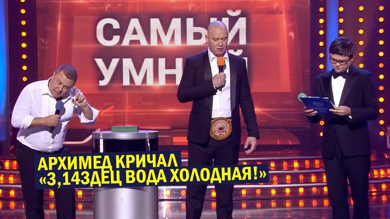 Карантин 2020 с Кварталом  Подборка приколов про Кличко  ЮМОР ДО СЛЁЗ