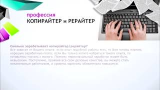 видео Интернет профессия копирайтер, рерайтер