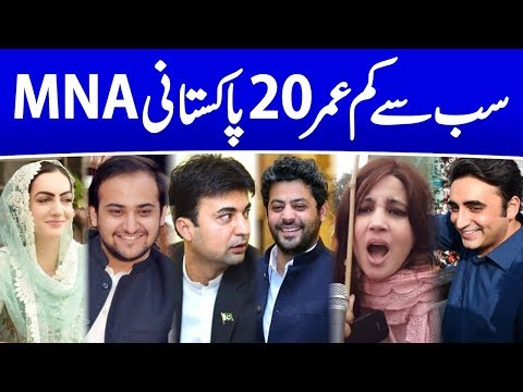Top 20 Youngest MNA in National Assembly of Pakistan - Election 2018 - Zartaj Gul - Bilawal Bhutto