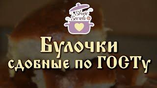 Slavic Secrets #33: Сдобные булочки