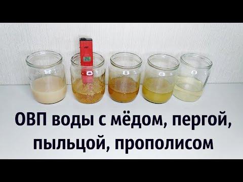 ОВП воды с продуктами пчеловодства: МЁД, ПЫЛЬЦА, ПЕРГА, ПРОПОЛИС, ПРОПОЛИСНАЯ ВОДА.