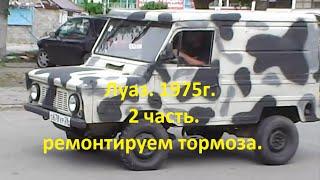 Луаз  1975г.  2 часть,  ремонтируем тормоза.