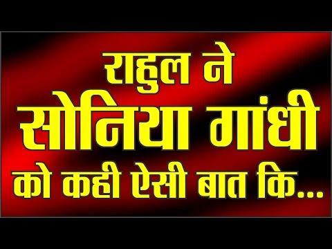 राहुल ने सोनिया गांधी को कही ऐसी बात कि...#kavi #hasya #gazal