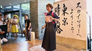 東京スカイツリーにて2日連続 書道パフォーマンス calligraphy perform...