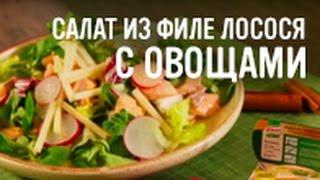 Салат из филе лосося с овощами