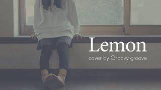 【アカペラ】lemon 米津玄師 groovy groove