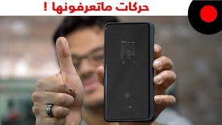 مجموعة حركات واختصارات رايقه ماتعرفونها في واجهة سامسونج One UI !
